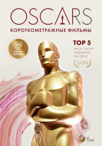 TOP-5 Oscars