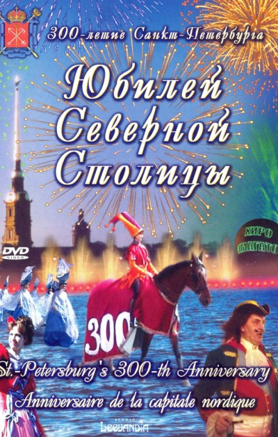Юбилей Северной Столицы.  300-летие Санкт-Петербурга
